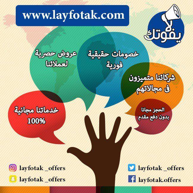 Media Tweets By لايفوتك Layfotak Offers Twitter Media Sports And Politics Offer