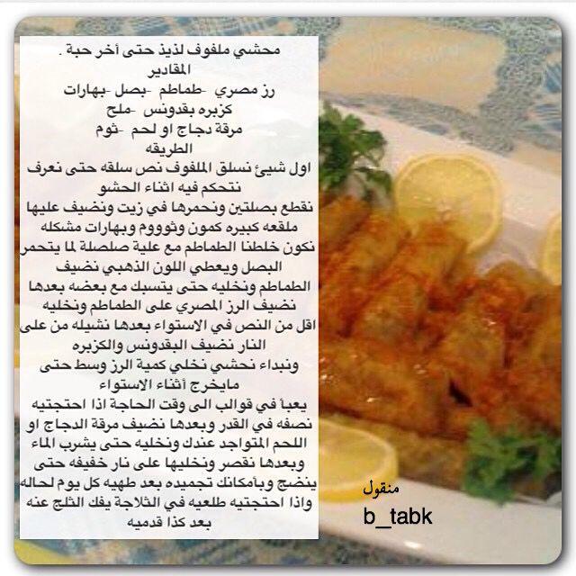 محشي ملفوف Cooking Recipes Recipes Cooking