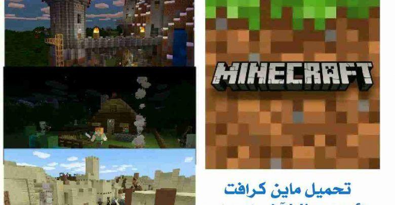 تحميل لعبة ماين كرافت للاندرويد للايفون للكمبيوتر مجانا مهكرة 2021 Minecraft Anime Drawings Projects