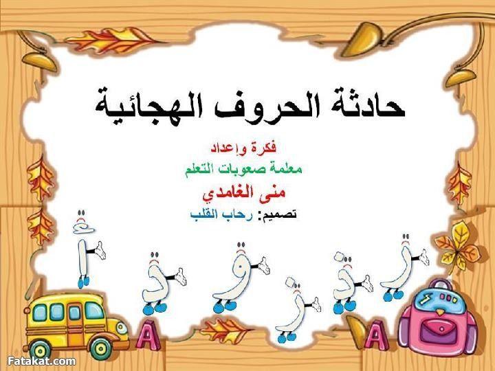 نتعلم المد والتنوين بالقصص سهلة وممتعة منتدى فتكات Arabic Alphabet For Kids Learn Arabic Alphabet Learning Arabic