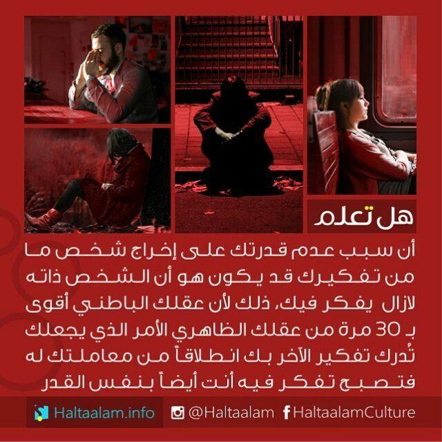 العقل الباطني التفكير Knowledge Quotes Cool Words Islamic Phrases