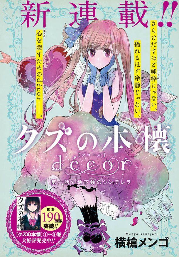 Mengo Yokoyari S New Series Kuzu No Honkai Decor Episode 1 Front Page Manga Tokyo Kuzu No Honkai Manga Manga Covers Manga Love