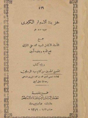 خزينة الاسرار الكبرى Pdf Free Pdf Books Free Ebooks Download Books Free Ebooks Download