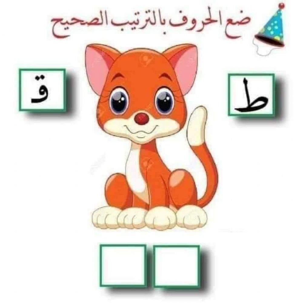 ترتيب حروف اللغة العربية وتكوبن كلمات Interactive Worksheet Learning Arabic For Beginners Learning Arabic Activities
