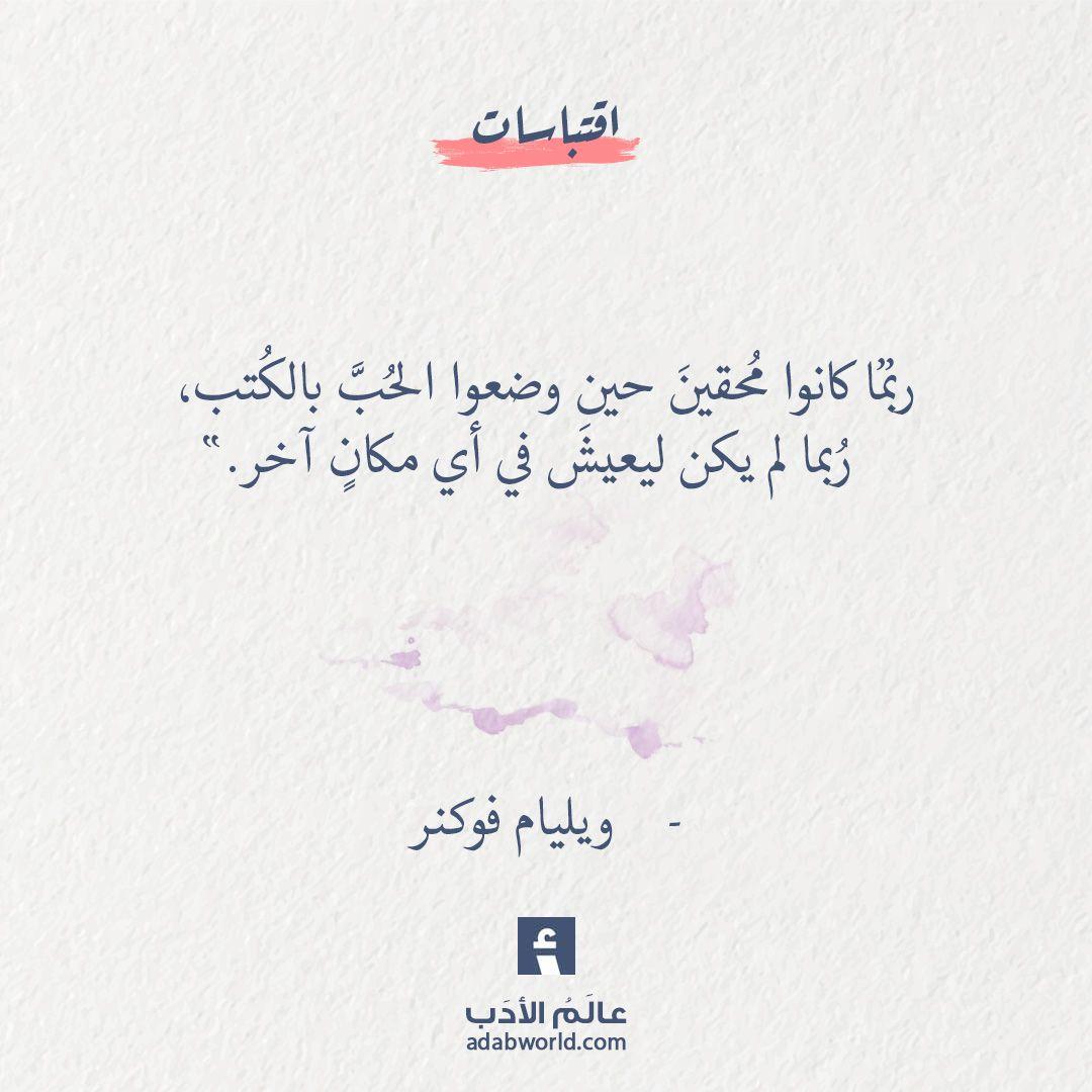 من اقتباسات ويليام فوكنر في الحب عالم الأدب Words Quotes Quotations Wisdom Quotes Life