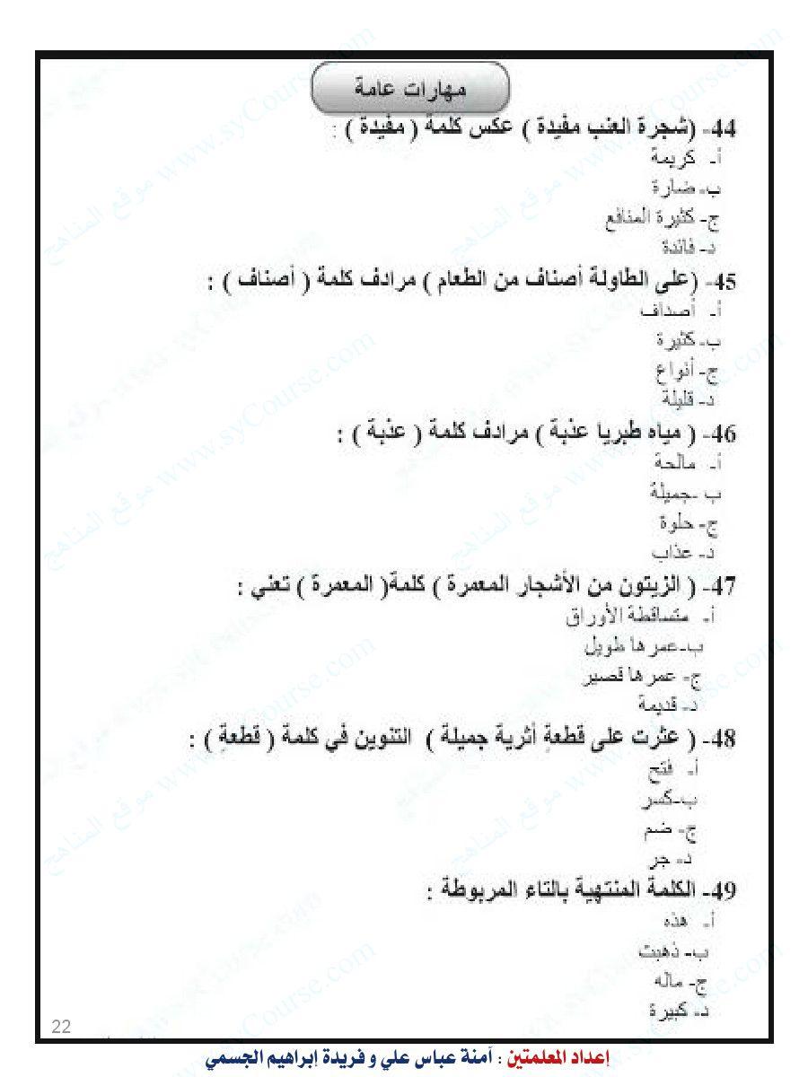 Pin By Doaa Talha On Arabic Learning Arabic Learn Arabic Language Arabic Worksheets