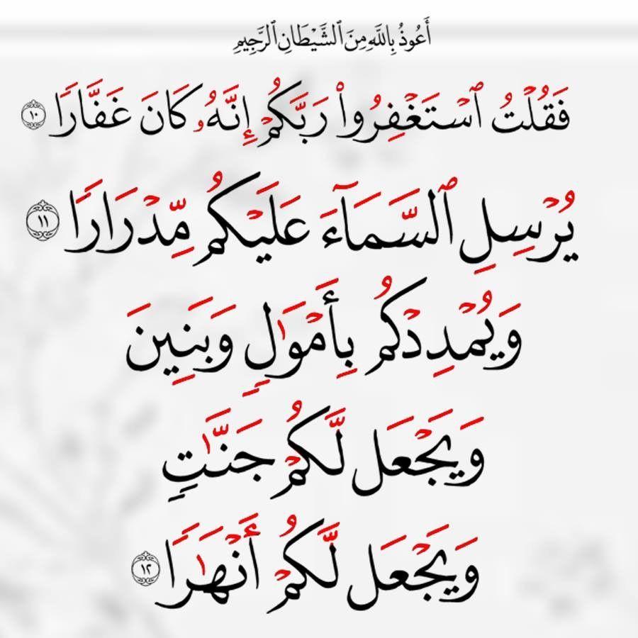 ١٠ ١٢ نوح Quran Verses Holy Quran Prayer For The Day