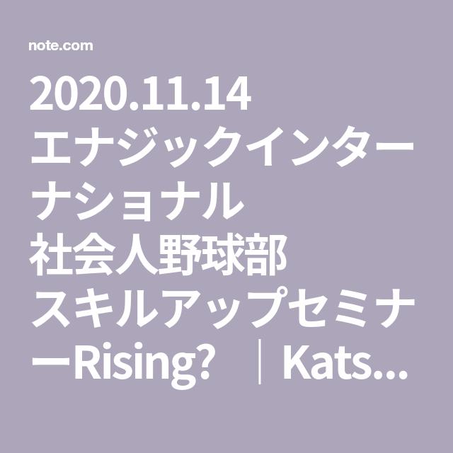 Photo of 2020.11.14 エナジックインターナショナル 社会人野球部 スキルアップセミナーRising🌞|Katsu|note