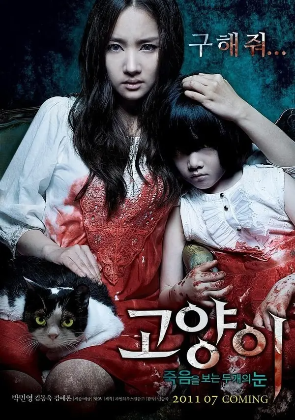 24 Korean Horror Movies That May Give You Nightmares For Days Horror Movies Best Horror Movies Horror Movie Posters