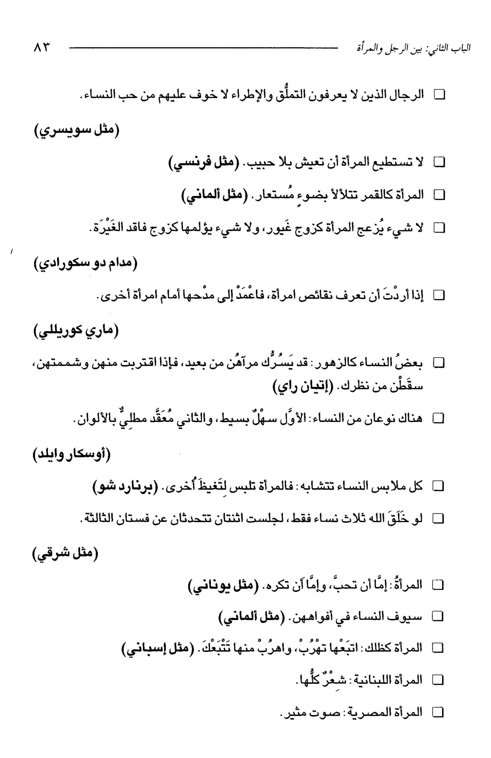 كتب الأمثال والحكم في العصر الجاهلي