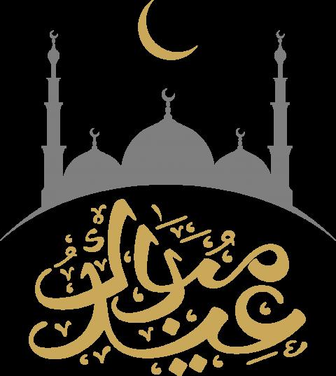 Download Eid Mubarak Png Images Background Png Free Png Images