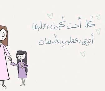 صور كلمات مميزة عن الاخت الكبيرة Quotations Words Arabic Words