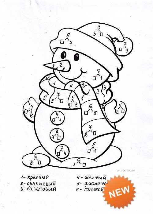 Snegovik Sostav Chisel V Predelah 7 Parnaya Matematicheskaya Raskraska Raskraski Raskraska Po Cifram Matematicheskaya Gramotnost