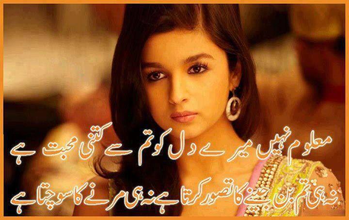 romantic poetry in urdu two lines - Google Search   romantic