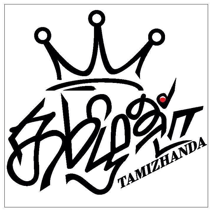 tamizhanda