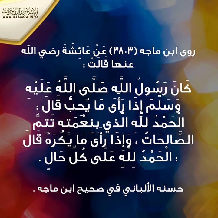الذكر الوارد في الحمد في السراء والضراء Islam Peace Be Upon Him This Or That Questions