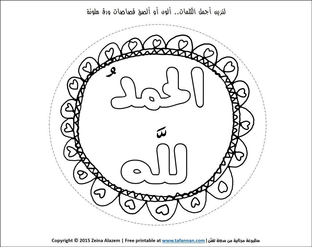 تفن ن فن ومرح بالعربي وردة الحمد لله Peace Symbol Blog Posts Symbols