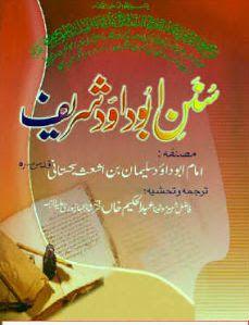 Sahih Muslim Book In Urdu