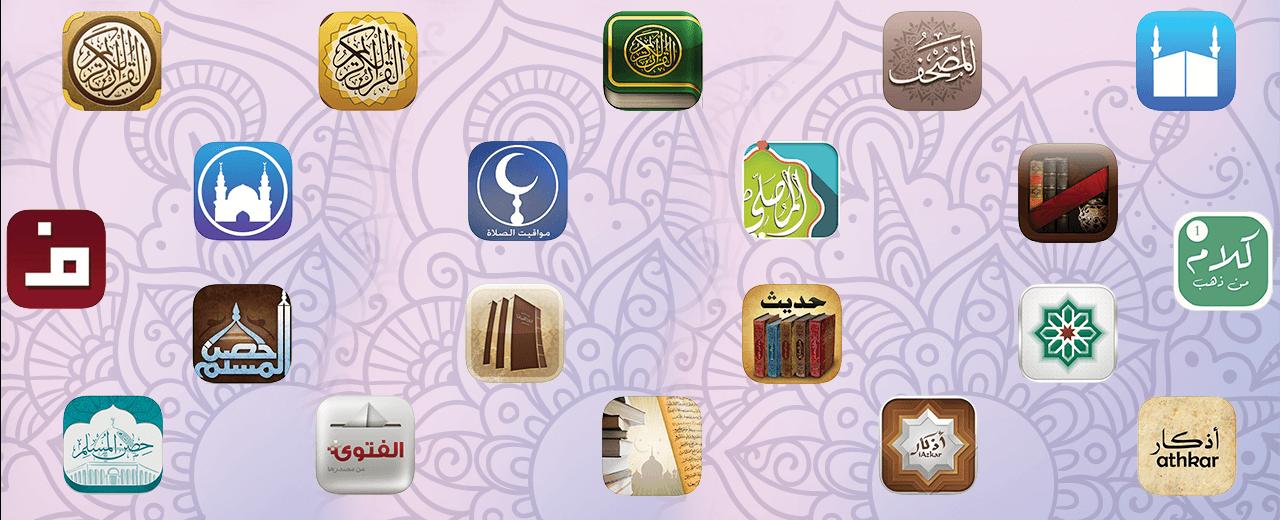 افضل التطبيقات الاسلامية للايفون والايباد Iphone Apps Islamic App Nespresso