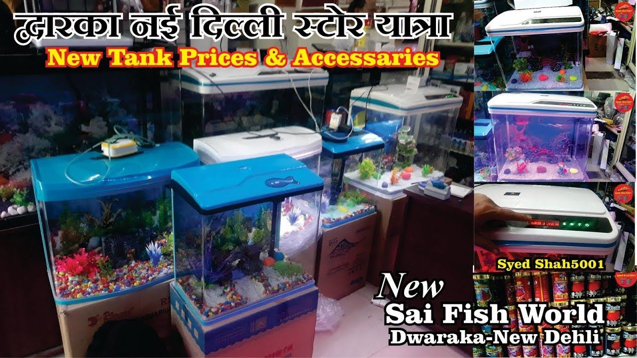 New Fish Tank Imported Fully Setup Aquariums For Sale Aquarium Accessori Aquariums For Sale Aquarium Accessories Fishing World