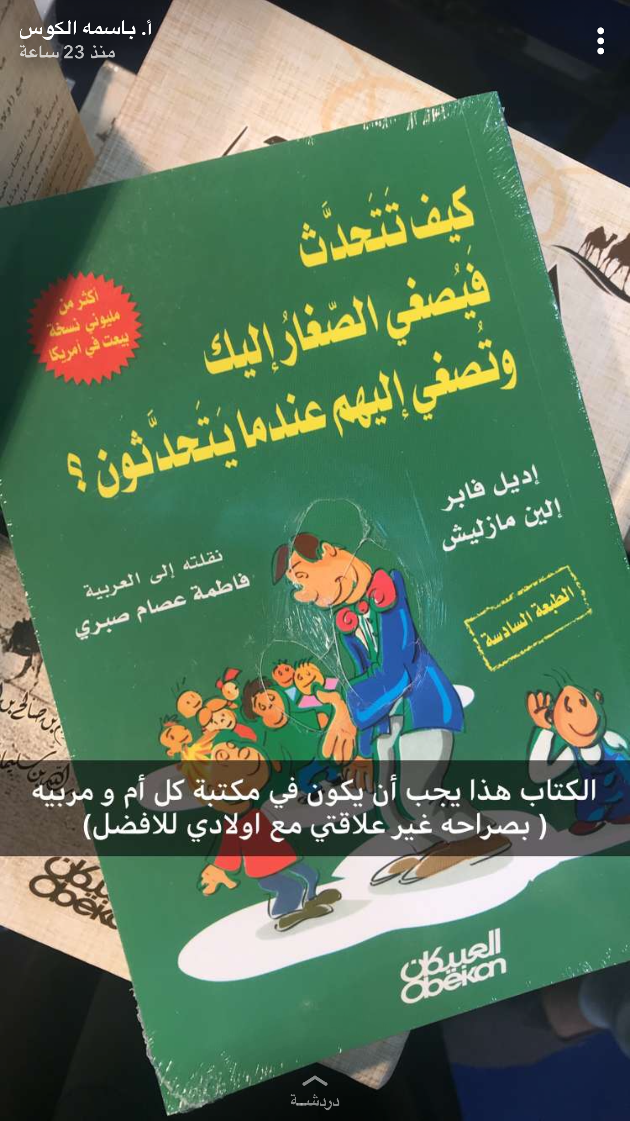 Pin By Noor Hossam On كتب Books Inspirational Books Arabic Books