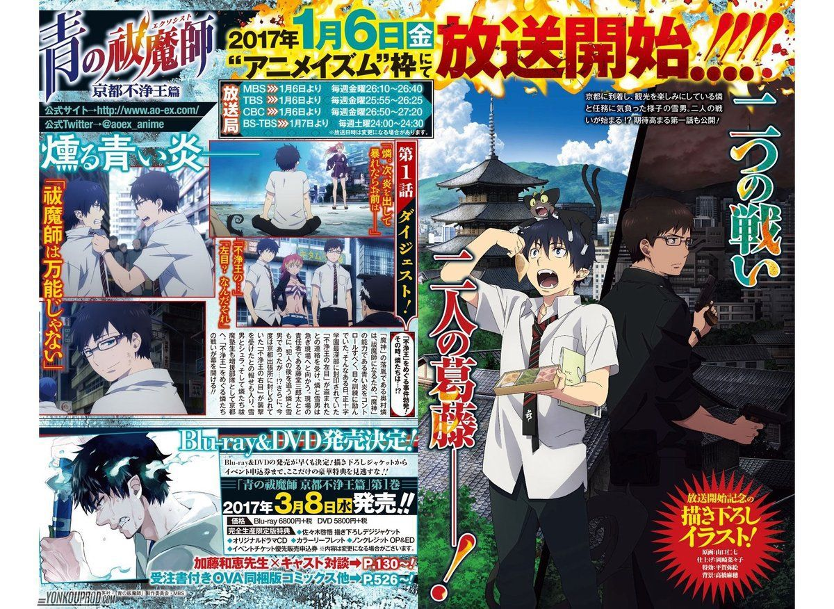 Blue Exorcist Kyoto Arc is getting an OVA Blue exorcist