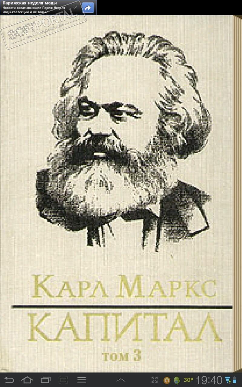 Книга к маркса капитал скачать