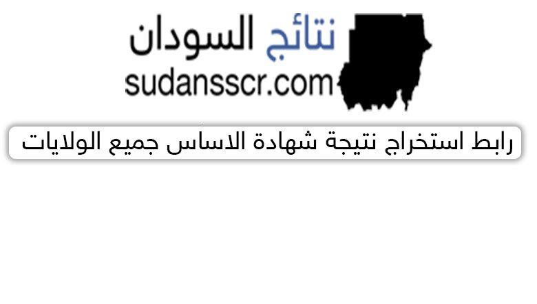 استخراج نتيجة الشهادة السودانية 2020 م Novelty Sign Novelty Signs