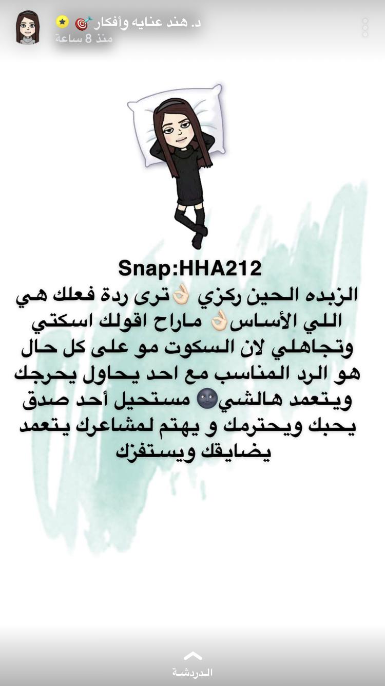Pin By Suzan Aldassan On اتكيت التعامل مع الاشخاص المستفزين والغير محترمين Photo Quotes Success Advice Marriage Life