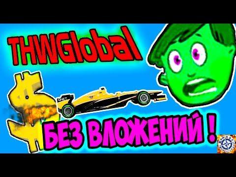 THW global они обещают $25 в час без вложений и как заработать деньги в интернете без вложений! - YouTube
