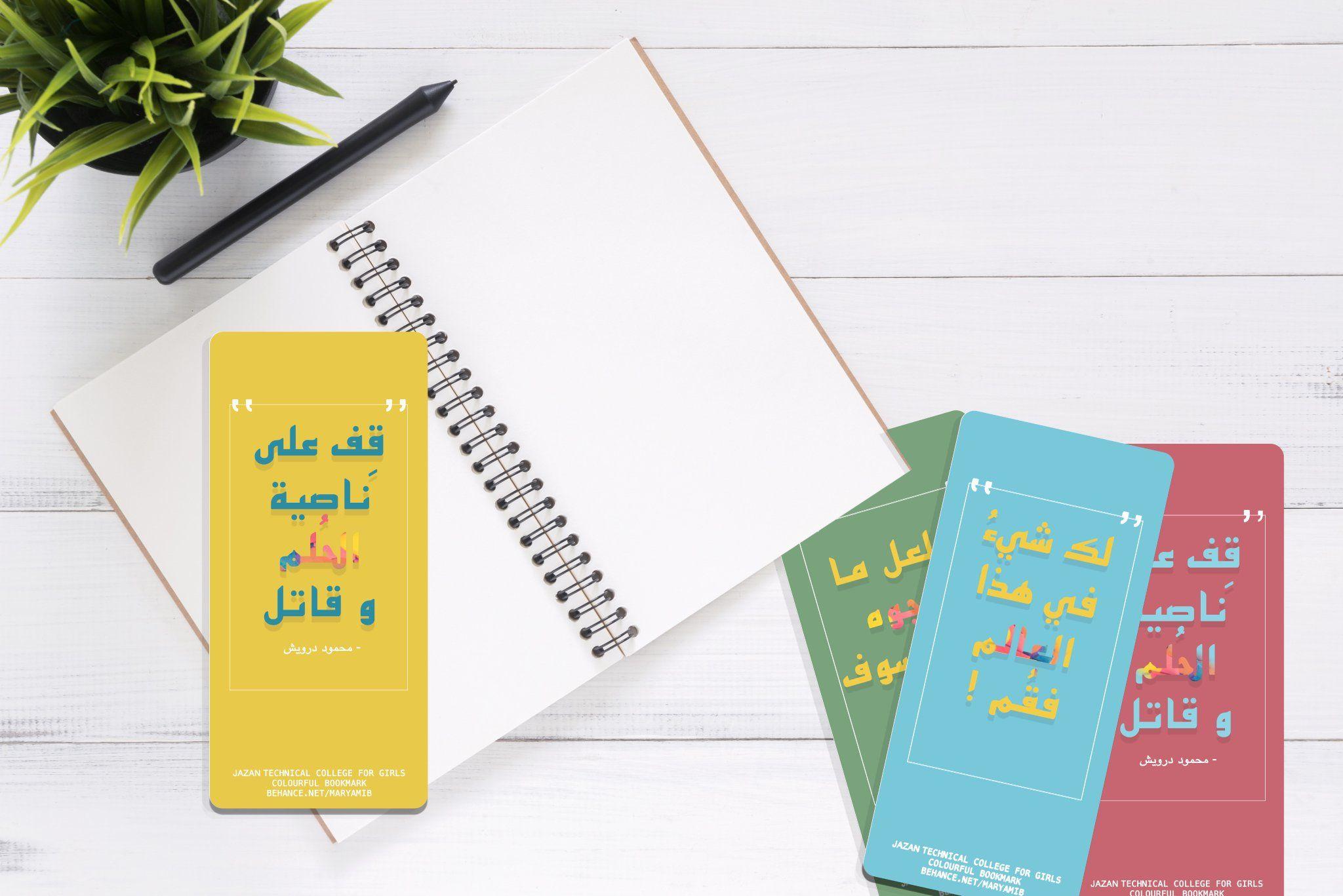 فواصل كتب عربية ملونة Book Art Projects Book Aesthetic Book Art