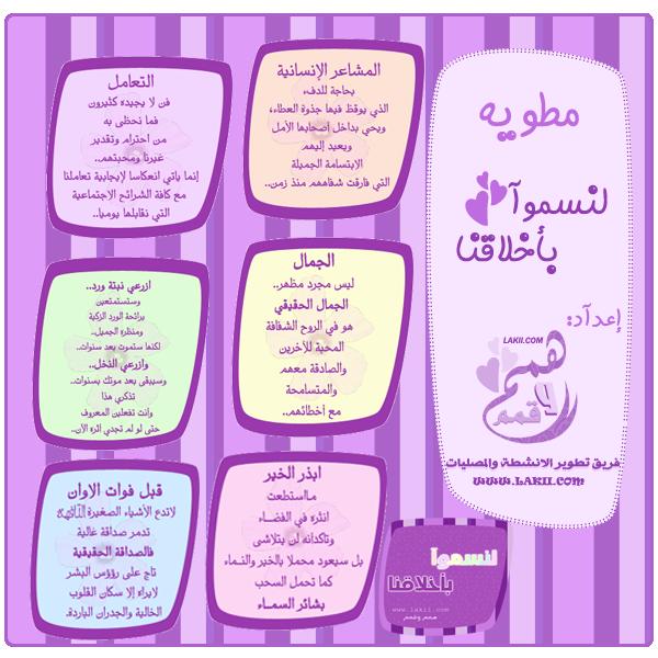 افضل مطويات عن حسن الخلق Social Skills Blog Posts Blog