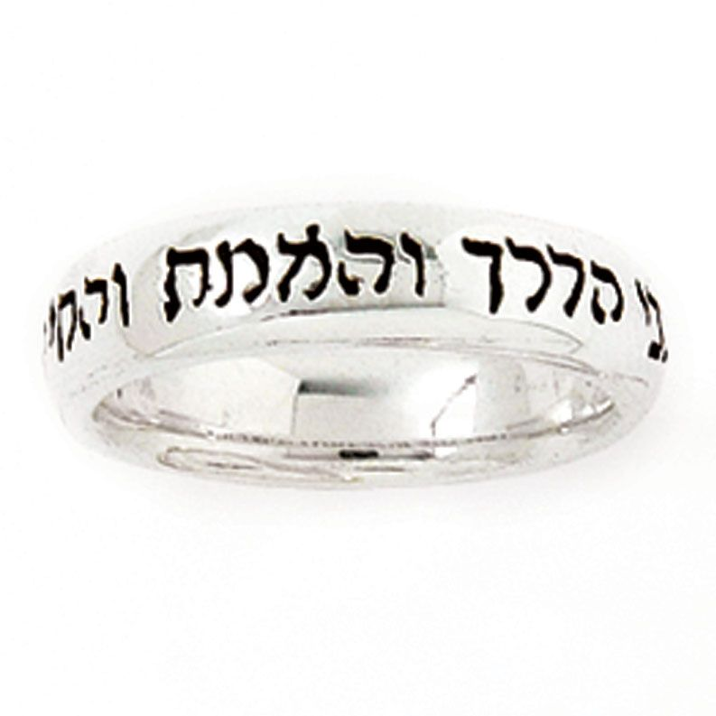 Sterling Silver Ladies' Hebrew Christian Ring - I Am The Way on SonGear.com - Christian Shirts, Jewelry