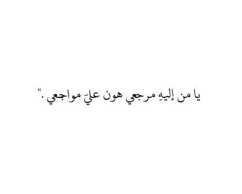 يا من اليه مرجعي هون علي مواجعي Words Quotes Talking Quotes Islamic Inspirational Quotes