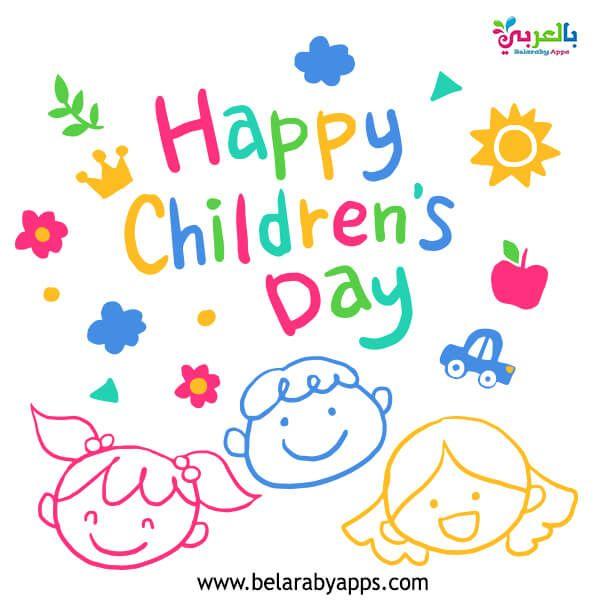 اجمل الصور عن عيد الطفولة رسومات عيد الطفولة بالعربي نتعلم Happy Children S Day Easy Drawings For Kids Child Day