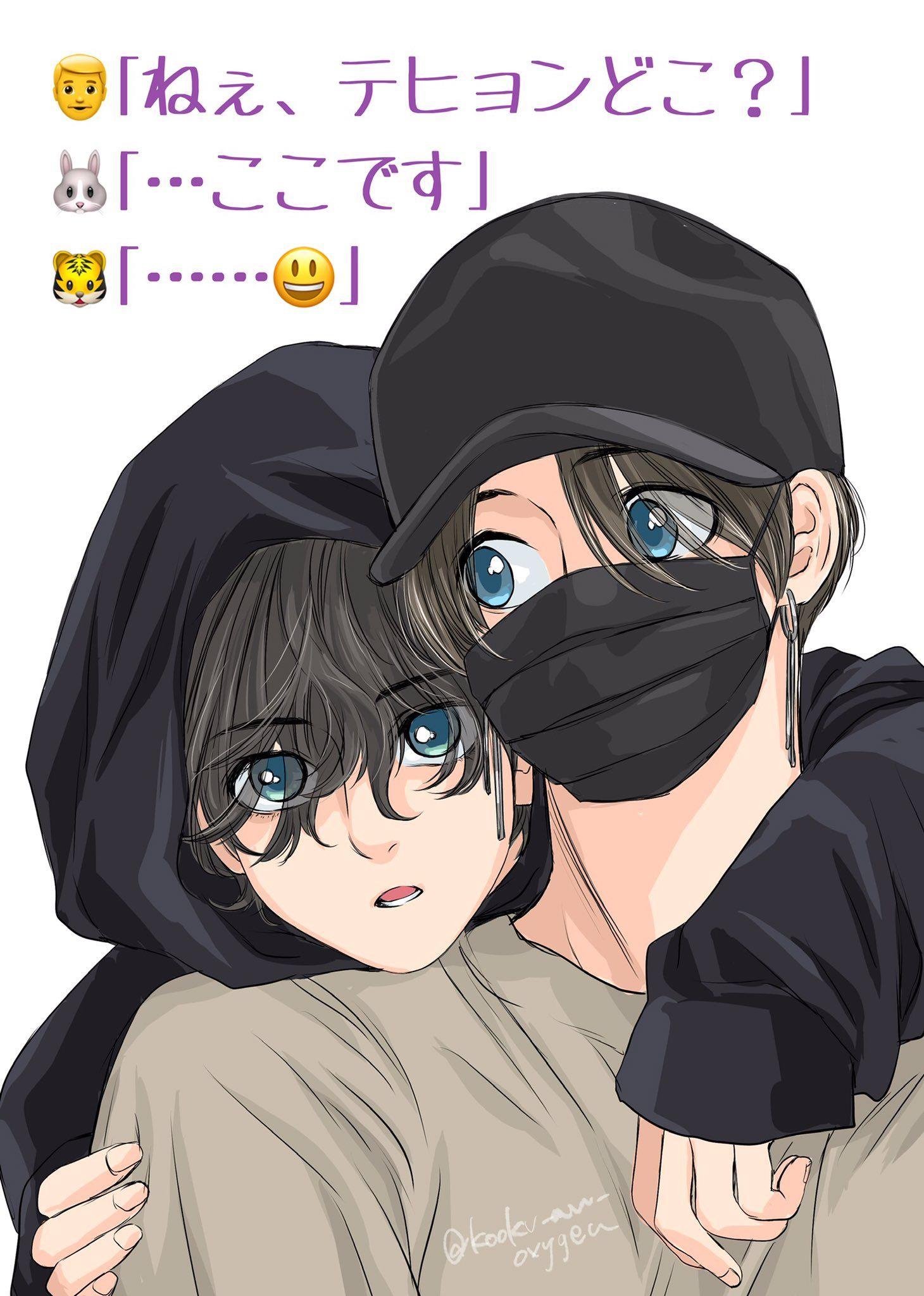 ぐてあにゃ kookv an oxygen taekook anime bts fanart