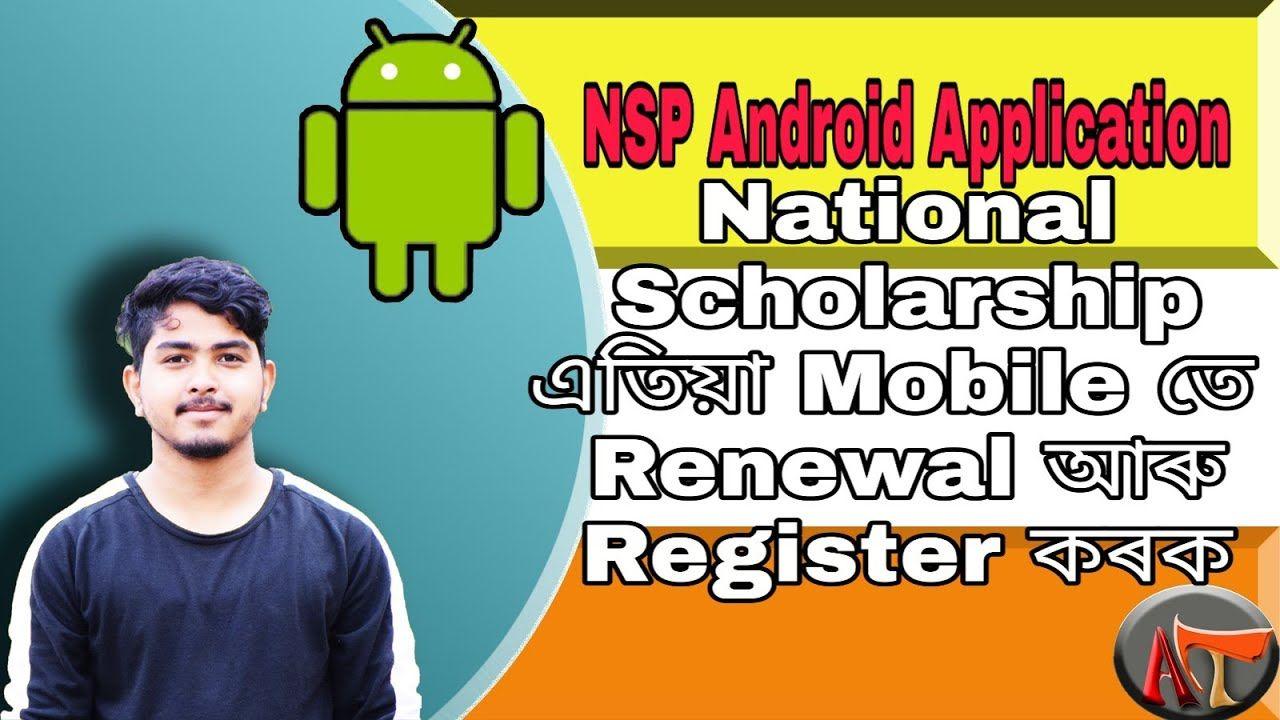 National Scholarship Portal (NSP) Mobile App Apply