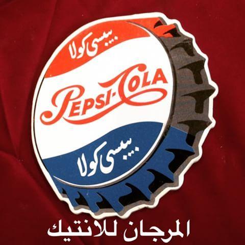 للبيع دعايه كاستر بيبسي كولا اصلي Kuwait Kuw كويت الكويت مجله مجلات مجلتي بيع Ksa بيع Q8 صور عمله عملات توراث للبيع مزاد حراج Burger King Logo Pepsi Cola