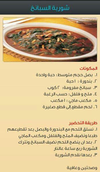 شوربة سبانج Arabic Food Recipes Food
