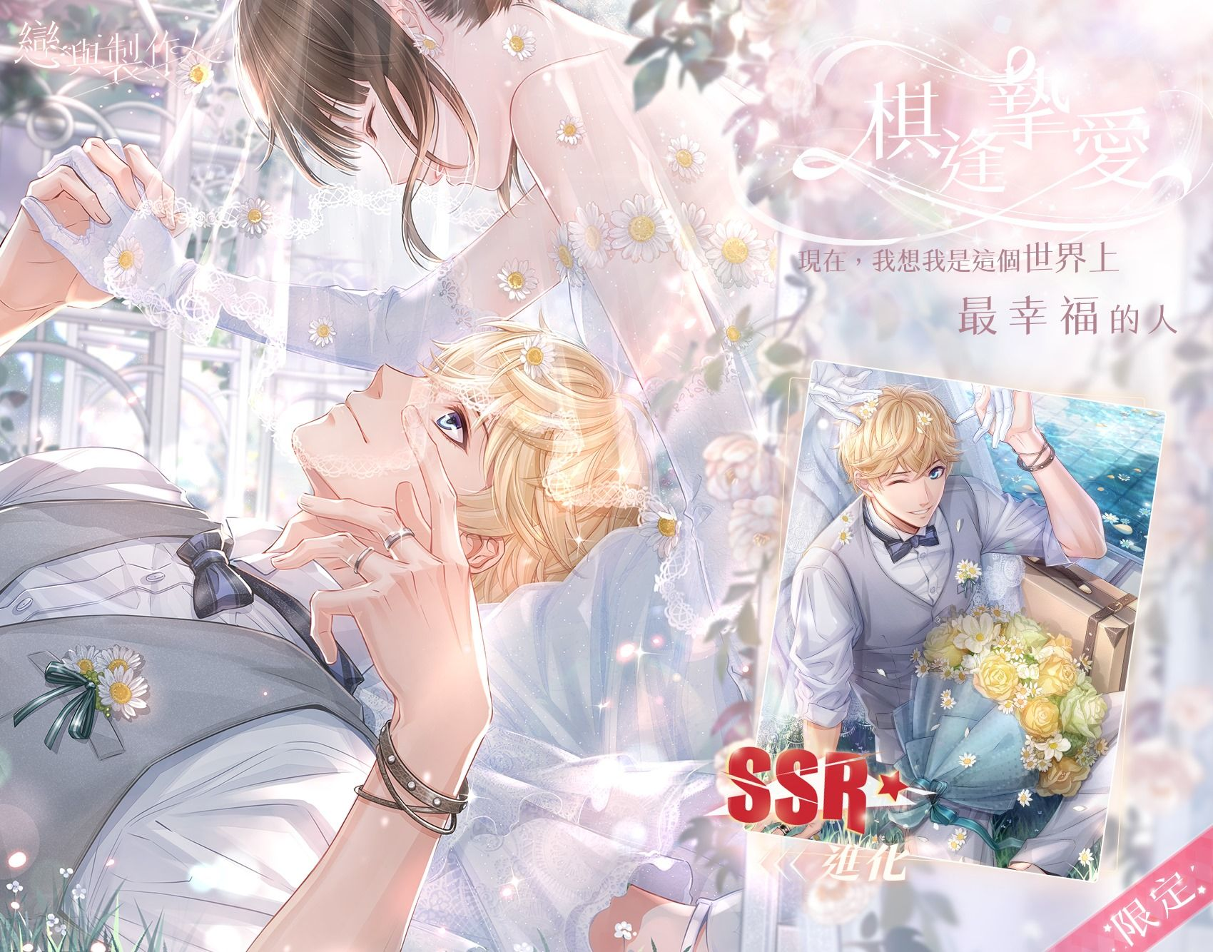 Pin by Lilian Chien on 戀與製作人-周棋洛 in 9  Anime romance