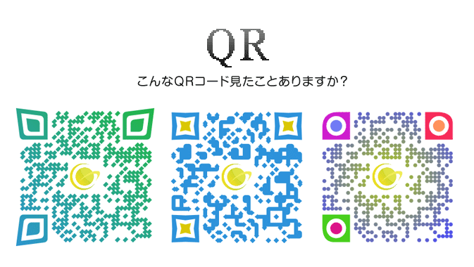 簡単作成 オリジナルのデザインqrコードを作ってみた デザインqr 名刺 デザイン プレゼンテーション デザイン