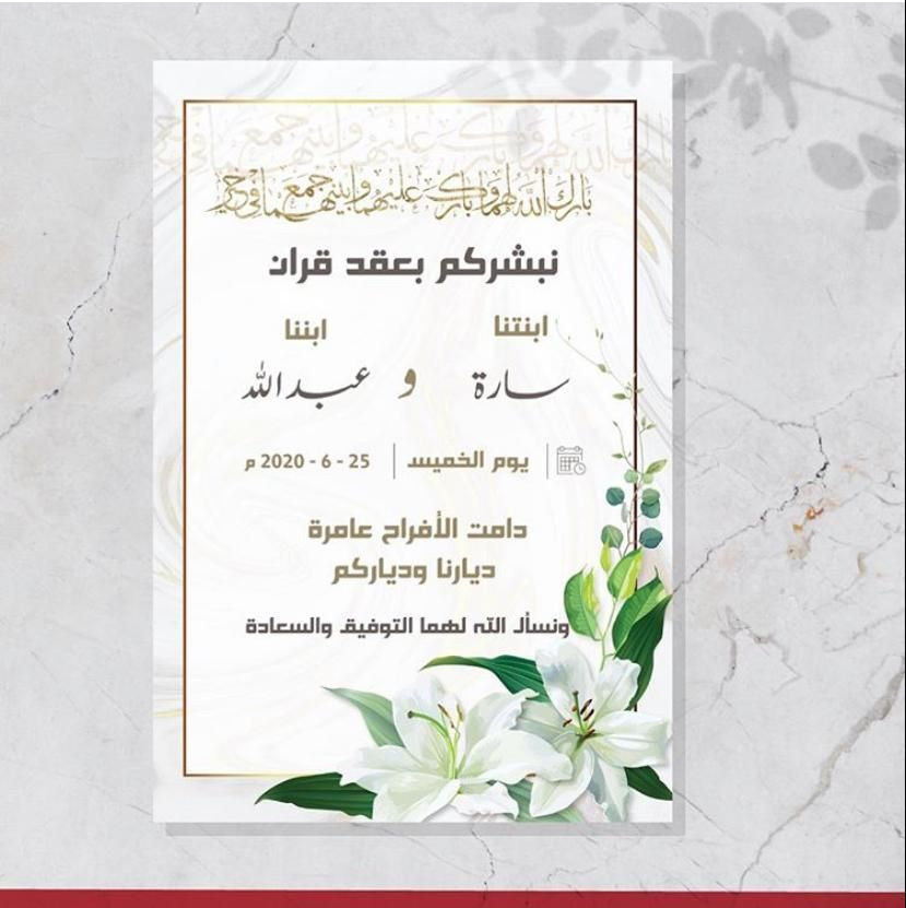 تصميم بشارة عقد قران Simple Wedding Invitation Card Wedding Invitations Borders Wedding Invitation Background