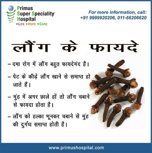 Health Tip Of The Day Primus Hospital Super Speciality Hospital