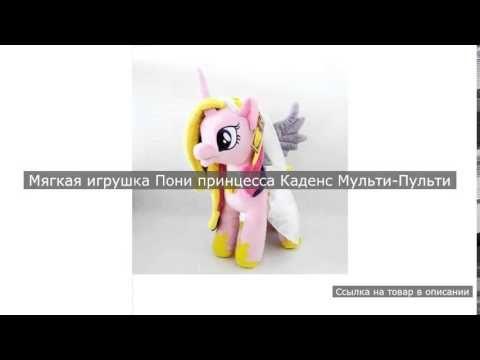 Мягкая игрушка Пони принцесса Каденс Мульти-Пульти ...