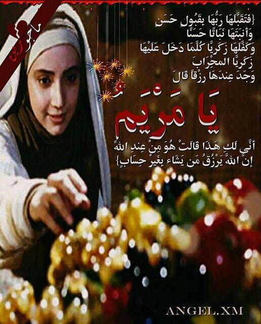 ان الله يرزق من يشاء بغير حساب السلام على مريم العذراء Stylish Girl Pic Flower Backgrounds Stylish Girl