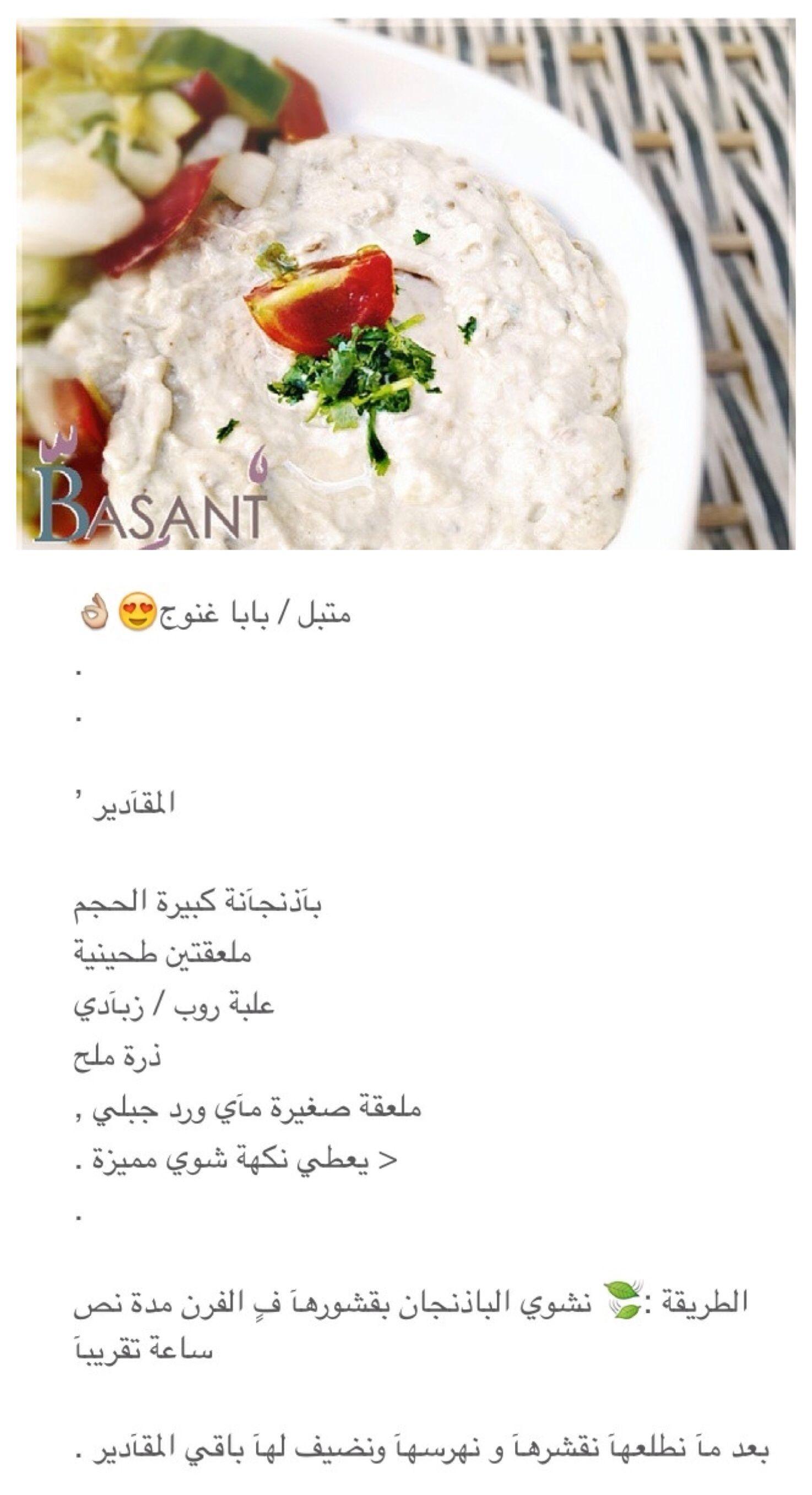 بابا غنوج Food Cheese Camembert Cheese