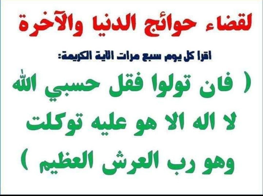 دعاء لقضاء الحوائج Quotes Muslim Quotes Arabic Calligraphy