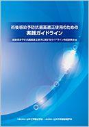 MRSA感染症の治療ガイドライン2014年改訂版