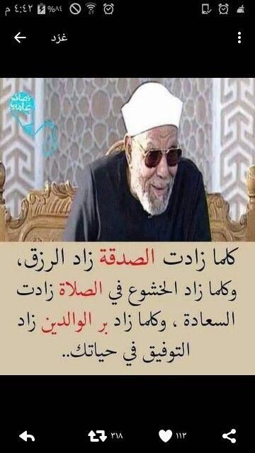 الصدقه Quran Verses Life Quotes Quotes