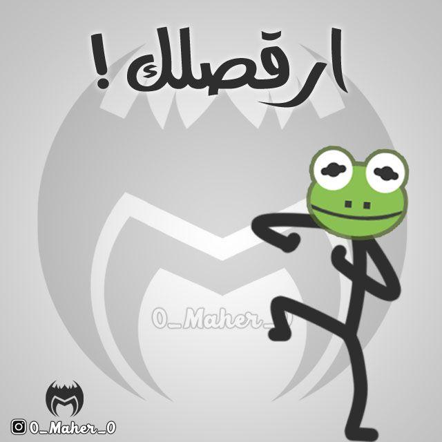 الضفدع الاخضر الضفدع كيرمت كوميك الضفدع تحشيش ستيك مان الضفدع Funny Arabic Quotes Funny Quotes Funny Stickers